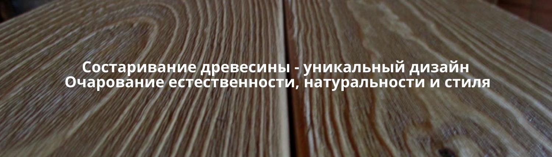 Браширование состаривание древесины