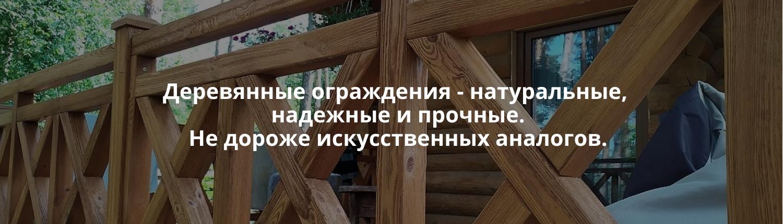 Деревянные ограждения террасы Челябинск