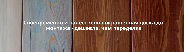 Покраска вагонки планкена фальшбруса Челябинск
